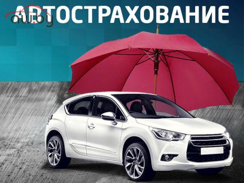 КАСКО в Казахстане - преимущества страховой программы